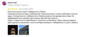 Отзывы гостей и жителей Анапы о маяке