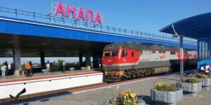 Железнодорожный вокзал. Поезд в Анапе. Купить билеты/билеты на поезд.