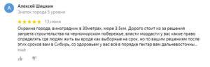 Отзывы ЖК Черное море