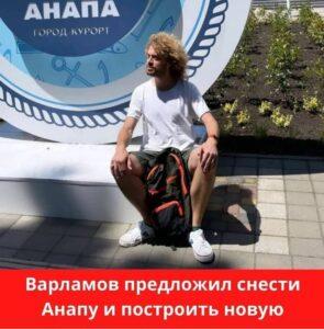 Варламов про Анапу