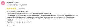 """Отзывы о Отзывы ЖК """"Раз Два Три"""""""